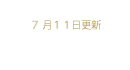 毎月更新 Switch On!の言葉