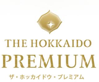 THE HOKKAIDO PREMIUM -ザ ホッカイドウ プレミアム-