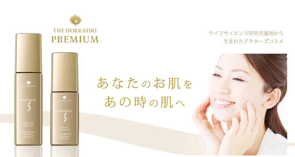 THEHOKKAIDO PREMIUMあなたのお肌をあの時の肌へライフサイエンス研究先進地から生まれたドクターズコスメ